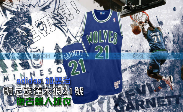 NBA Timberwolves Garnett Jersey