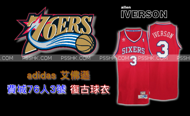 NBA Sixers Iverson Jersey